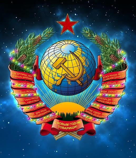 Новогоднее настроение в СССР