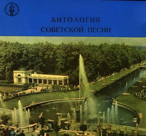 VA - Антология советской песни от Прошки